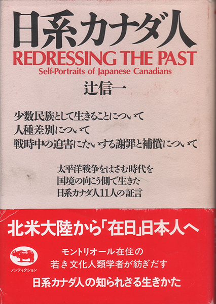 REdressing The Past